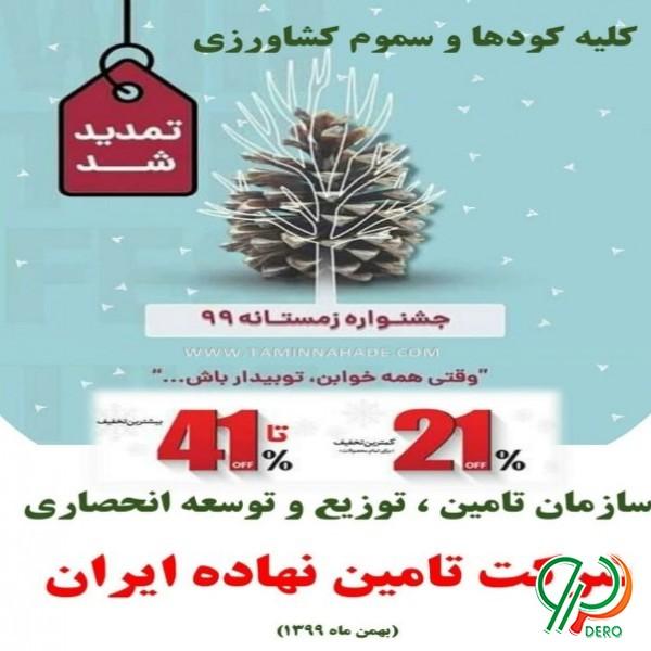 خرید و فروش کود با تخفیف 21 تا 41 درصدی در گلستان