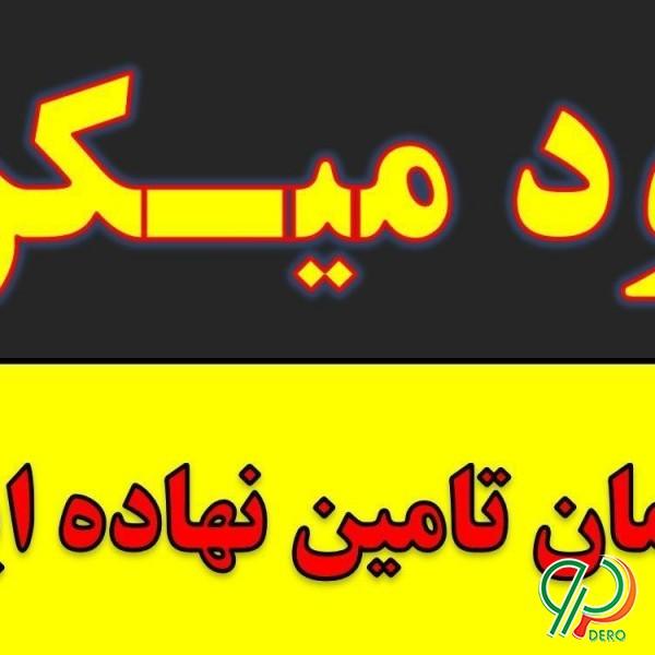 خرید و فروش کود NPK.قیمت کود NPK سه بیست اصفهان
