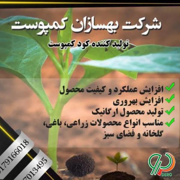 فروش کود کمپوست با تائیدیه جهاد