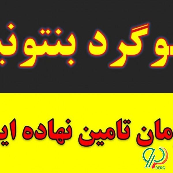 گوگرد پودری گوگرد بنتونیت دار در اصفهان کرمان یزد