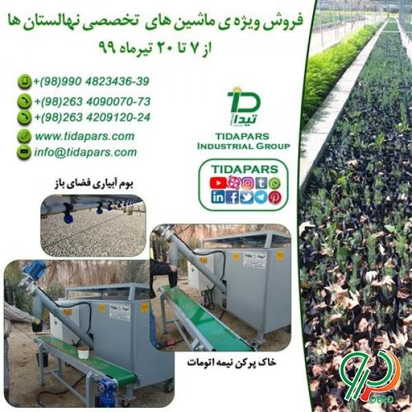 فروش ویژه تجهیزات مکانیزه گلخانه های گل زینتی