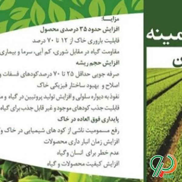 فروش کود ارگانیک ویتامینه گیاهان