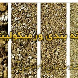 فروش انواع دانه بندی پرلیت و ورمیکولیت