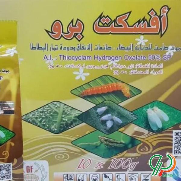 سم افکست عربی