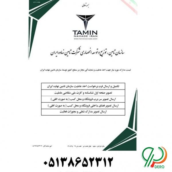 اعطای نمایندگی کود و سم کشاورزی در ایران