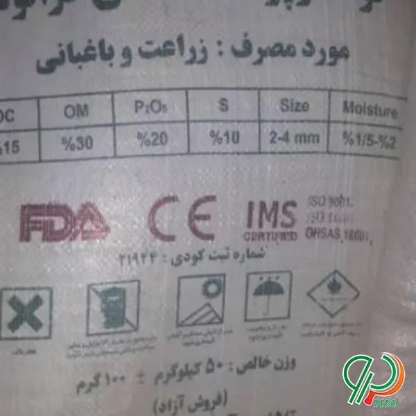 فروش کود شیمیایی
