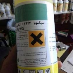 فروش قارچ کش سیگنوم اصل