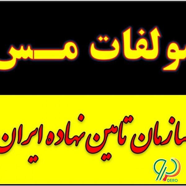 خرید و فروش انواع کود شیمیایی سولفات روی.آهن مشهد