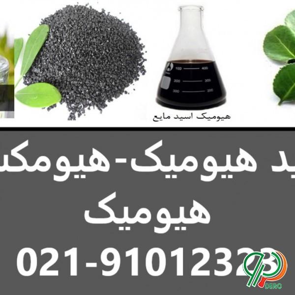 فروش اسید هیومیک خارجی پودری و مایع-هیومکس آمریکا