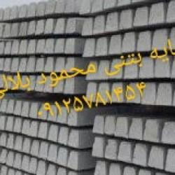 تولید پایه بتنی فنس وداربست انگور محمود بلالی